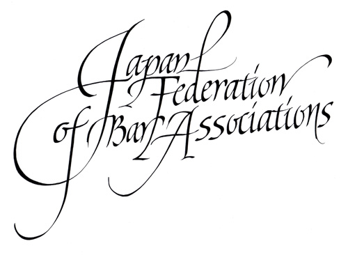 Japan_federation_of_bar_association
